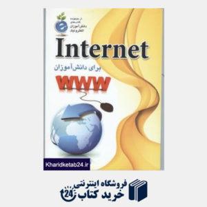 کتاب Internet به زبان ساده