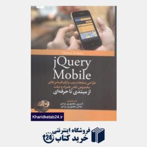 کتاب JQuery Mobile (طراحی صفحات وب اپلیکیشین های مخصوص تلفن همراه و تبلت از مبتدی تا حرفه ای)