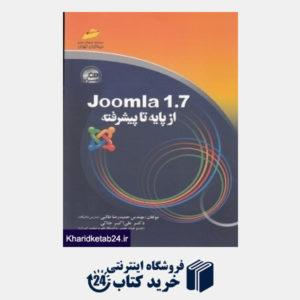 کتاب Joomla 1.7 از پایه تا پیشرفته (با CD)