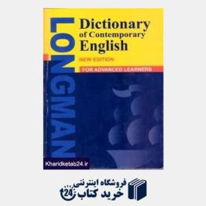 کتاب (Longman Dictionary of Contemporary English org (CD