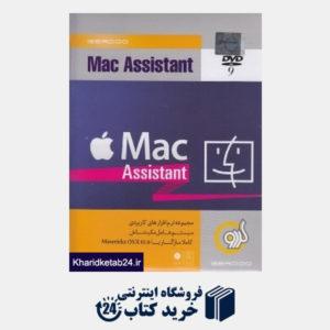 کتاب Mac Assistant