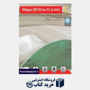 کتاب Maya 2016 for PC & MAC