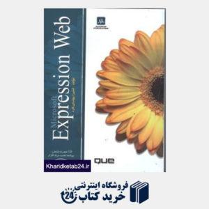 کتاب Microsoft  Expression WEB (با CD)