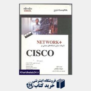 کتاب NETWORK+ تا پیاده سازی شبکه های مبتنی بر CISCO