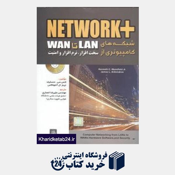 کتاب +Network شبکه های کامپیوتری از LAN تا WAN سخت افزار نرم افزار و امنیت