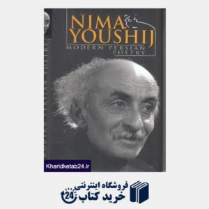 کتاب Nima Youshij Modern Persian Poetry (نیما یوشیج)