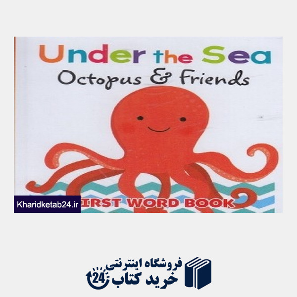 کتاب Octopus & Friends