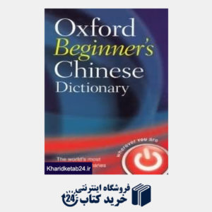 کتاب Oxford Beginners Chinese Dictionary org