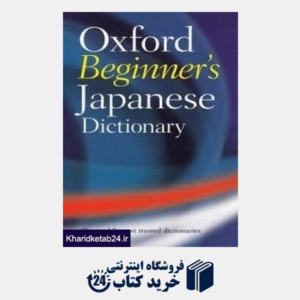 کتاب Oxford Beginners Japanese dictionary org