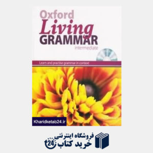 کتاب Oxford Living Grammar Intermediate