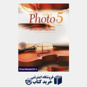کتاب Photo Gallery 5