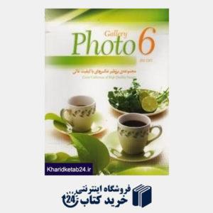 کتاب Photo Gallery 6