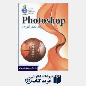 کتاب Photo Shop به زبان ساده