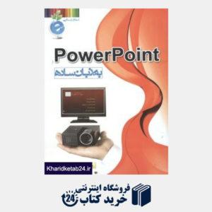 کتاب Power Point به زبان ساده