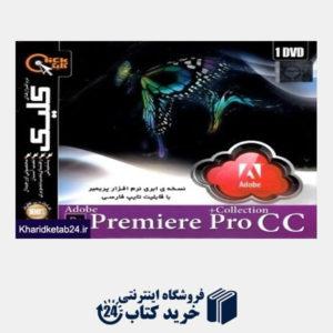 کتاب Premiere Pro CC