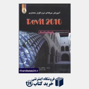 کتاب Revit Structure 2013