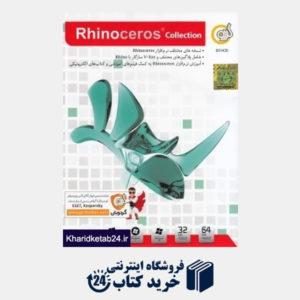 کتاب Rhinoceros Collection