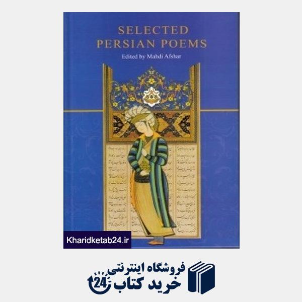 کتاب Selected Persian Poems (شعر ایرانی انگلیسی)
