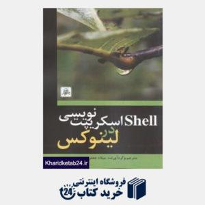 کتاب Shell اسکریپ نویسی در لینوکس