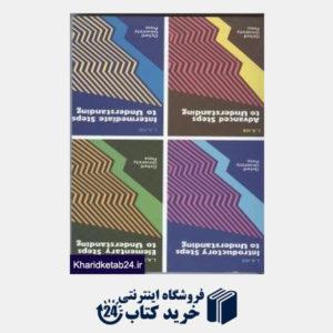 کتاب (Steps To Undersatanding (CD