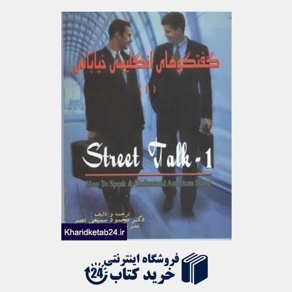 کتاب Street Talk 1 گفتگوهای انگلیسی خیابانی 1