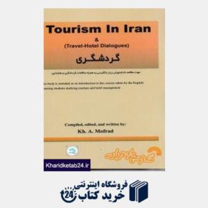 کتاب TOURISM IN IRAN AND TRAVEL HOTEL DIALOGUSE گردشگری758