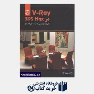 کتاب V-RAY در 3DS MAX
