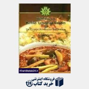 کتاب Well- Known Persian Vegetarian Recipes
