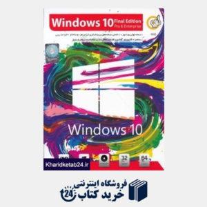 کتاب Windows 10 (گردو)