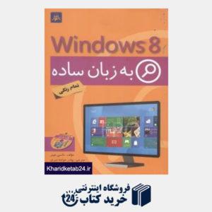 کتاب Windows 8 به زبان ساده (با DVD)