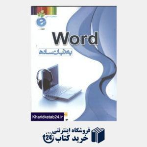 کتاب Word به زبان ساده