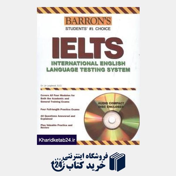 کتاب ielts international english language testing system