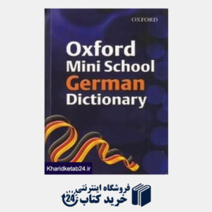 کتاب oxford mini school german dic org