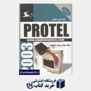 کتاب protel