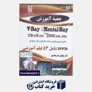 کتاب v.ray & mental.ray for 3ds max