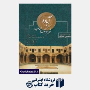 کتاب آباده (شهر فرهنگ و ادب)