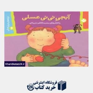 کتاب آبجی نینی عسلی (ترانه های نی نی عسلی 6)