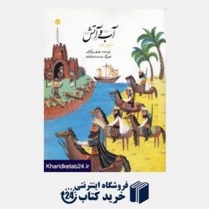 کتاب آب و آتش (امام قلی خان) (سرداران ایران زمین 8)