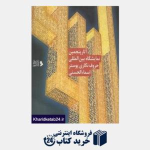 کتاب آثار پنجمین نمایشگاه بین المللی حروف نگاری پوستر اسماء الحسنی