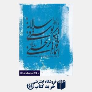 کتاب آثار چهارمین نمایشگاه سالانه حروف نگاری پوستر اسماالحسنی