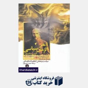 کتاب انطباق واجی وام واژه های زبان فارسی