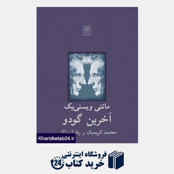 کتاب آخرین گودو