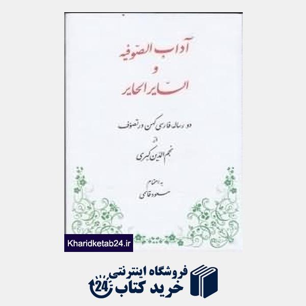 کتاب آداب الصوفیه و السایر الحایر