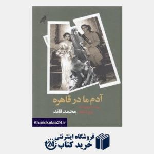 کتاب آدم ما در قاهره