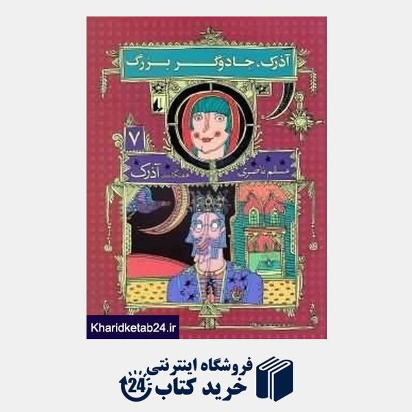 کتاب آذرک جادوگر بزرگ (هفتگانه آذرک 7)