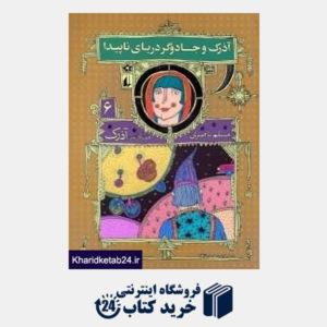 کتاب آذرک و جادوگر دریای ناپیدا (هفتگانه آذرک 6)