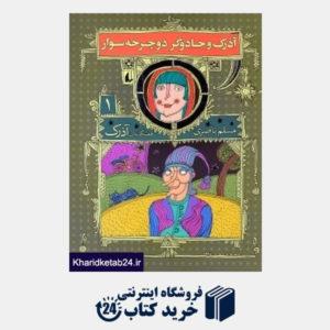 کتاب آذرک و جادوگر دوچرخه سوار (هفتگانه آذرک 1)