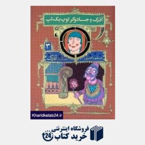کتاب آذرک و جادوگر لوپ یک لپ (هفتگانه آذرک 3)