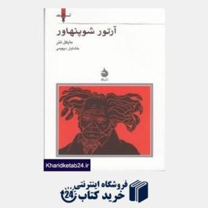 کتاب آرتور شوپنهاور (نسل قلم 4)