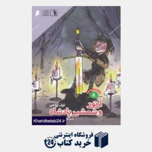 کتاب آرتور و شمشیر پادشاه (قصه های پر ماجرا 8)